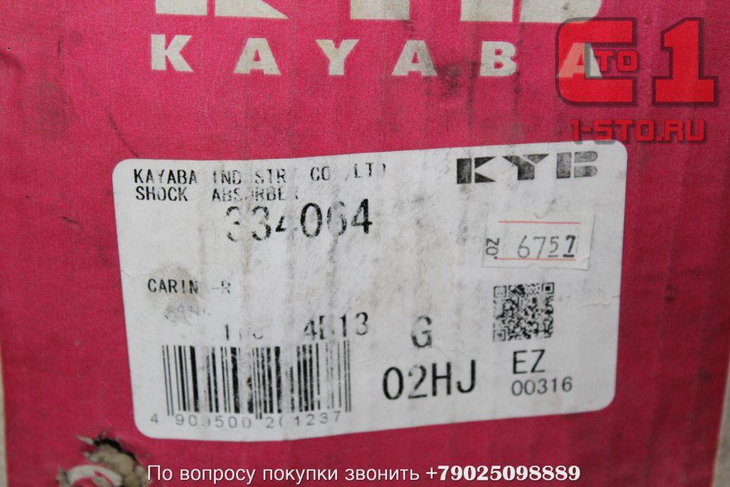 Амортизатор KYB Каяба в Ревде