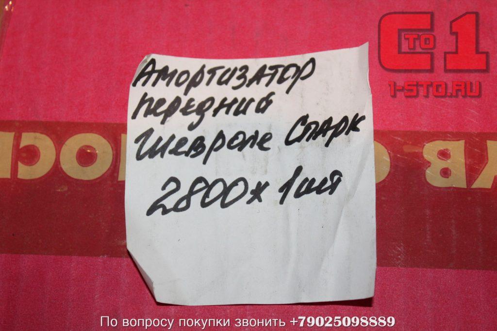 Передние амортизаторы Шевроле Спарк купить