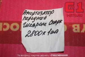 Передние амортизаторы Шевроле Спарк купить со скидкой по распродаже остатков магазина автосервиса. По вопросу покупки звонить +79025098889
