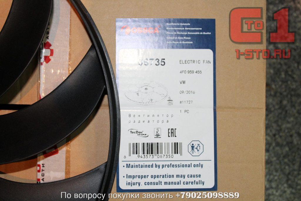 Вентилятор основной Audi A4 B6 B7 купить