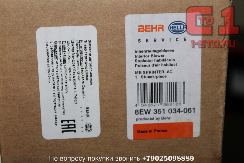 Вентилятор охлаждения Behr-Hella 8EW 351 034-061 цена