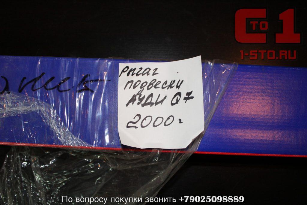 Рычаг подвески AUDI Q7 купить