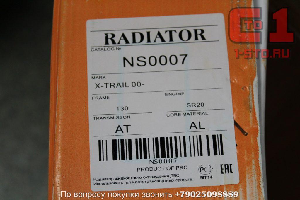 Радиатор Nissan X-Trail Кузов Т30 2000-2007 новый купить